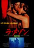 ラ・メゾン 惨劇の館 / 1990年