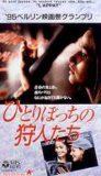 ひとりぼっちの狩人たち【字幕版】 [VHS]
